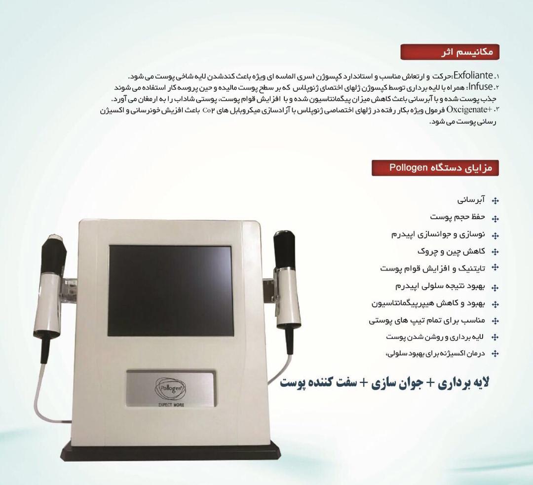 کاربرد ها و مزایای دستگاه پلاژن تراپی